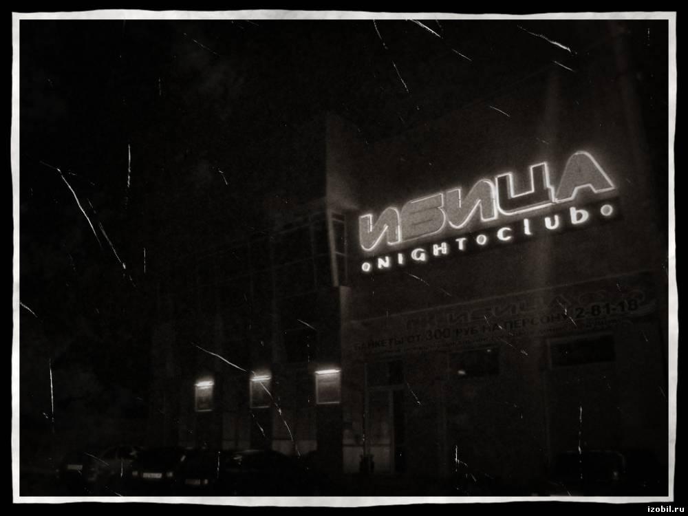108 гизобильный - клуб ибица - hot divas show - суббота, 08 ноября 2008 - ставрополь (юг) - фотография 62 из 195